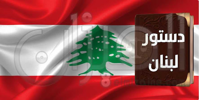 دستور الجمهورية اللبنانية (المعدل 2004)