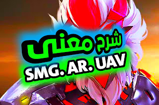 شرح  مصطلحات غري فاير : مامعنى SMG و AR ؟ UAV ؟