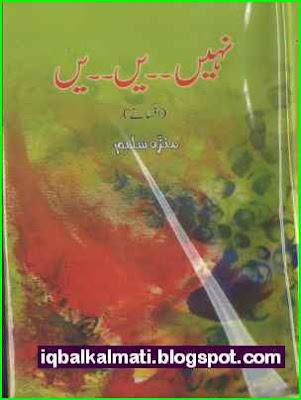 Nahi by Munazza Saleem