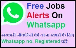 govt jobs wHatsapp group