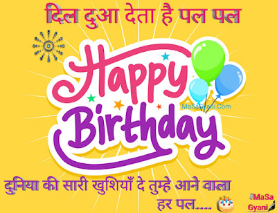 happy birthday wishes in hindi for child 2b