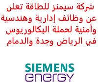 تعلن شركة سيمنز للطاقة (Siemens Energy), عن توفر وظائف إدارية وهندسية وأمنية لحملة البكالوريوس, للعمل لديها في الرياض وجدة والدمام. وذلك للوظائف التالية: 1- مسؤول الفواتير (Invoices Officer) (الرياض): - المؤهل العلمي: بكالوريوس في المحاسبة، إدارة الأعمال أو ما يعادله. - الخبرة: خمس سنوات على الأقل من العمل في المجال. 2- مدير أمن مبتدئ (Junior Security Manager) (الرياض، جدة، الدمام): - المؤهل العلمي: مؤهل مهني, أو خبرة أمنية مناسبة من خلال العمل في إطار تطبيق القانون، تطبيق اللوائح، خبرة عسكرية ، أكاديمية، أو ما يعادله. - الخبرة: ثلاث سنوات على الأقل من العمل في مجال أمن الشركات, أو بيئة تجارية مماثلة في البلدان عالية المخاطر. - أن يجيد اللغة الإنجليزية كتابة ومحادثة. 3- مدير الأمن (Security Manager) (الرياض، جدة، الدمام): - المؤهل العلمي: مؤهل ذي صلة بالوظيفة, أو بخبرة أمنية مناسبة من خلال العمل في إطار تطبيق القانون، تطبيق اللوائح، خبرة عسكرية، أكاديمية، أو ما يعادله. - الخبرة: خمس سنوات على الأقل من العمل في مجال أمن الشركات, أو بيئة تجارية مماثلة في البلدان عالية المخاطر. - أن يجيد اللغة الإنجليزية كتابة ومحادثة. 4- مهندس الخدمة الميدانية لنظام التحكم (DCS Control System Field Service Engineer) (الدمام): - المؤهل العلمي: بكالوريوس في الهندسة، الإلكترونيات، الكهرباء، التحكم في العمليات، الأجهزة والتحكم، تكنولوجيا المعلومات والحوسبة, أو ما يعادله. - الخبرة: غير مشترطة, ويفضل خبرة سابقة. للتـقـدم لأيٍّ من الـوظـائـف أعـلاه اضـغـط عـلـى الـرابـط هنـا.     اشترك الآن في قناتنا على تليجرام   أنشئ سيرتك الذاتية   شاهد أيضاً: وظائف شاغرة للعمل عن بعد في السعودية    شاهد أيضاً وظائف الرياض   وظائف جدة    وظائف الدمام      وظائف شركات    وظائف إدارية   وظائف هندسية                       لمشاهدة المزيد من الوظائف قم بالعودة إلى الصفحة الرئيسية قم أيضاً بالاطّلاع على المزيد من الوظائف مهندسين وتقنيين  محاسبة وإدارة أعمال وتسويق  التعليم والبرامج التعليمية  كافة التخصصات الطبية  محامون وقضاة ومستشارون قانونيون  مبرمجو كمبيوتر وجرافيك ورسامون  موظفين وإداريين  فنيي حرف وعمال  شاهد يومياً عبر موقعنا وظائف السعودية 2021 وظائف السعودية لغير السعوديين وظائف السعودية اليوم وظائف شر