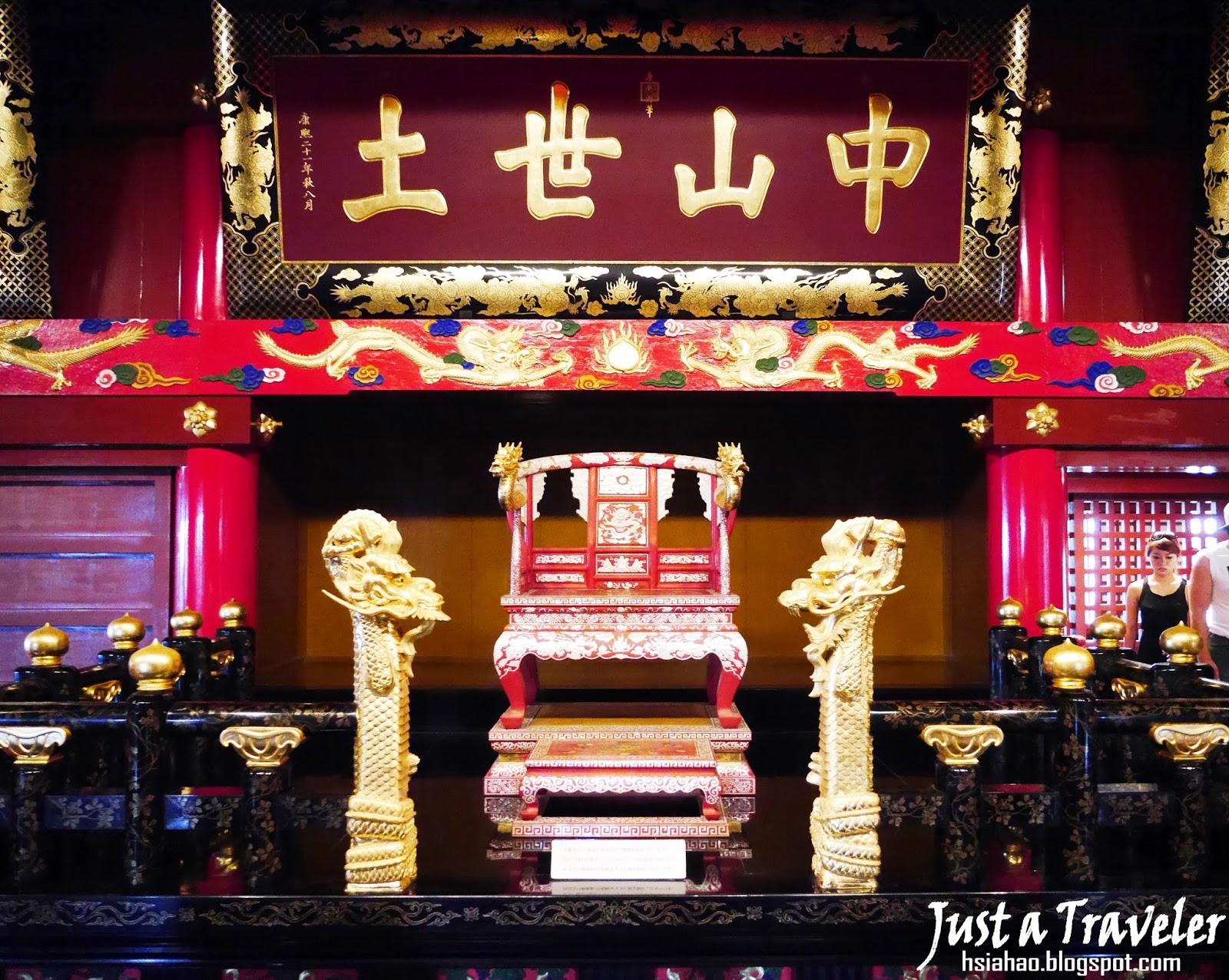 沖繩-景點-世界遺產-首里城-正殿-自由行-旅遊-旅行-Okinawa-Naha-Shuri-Castle