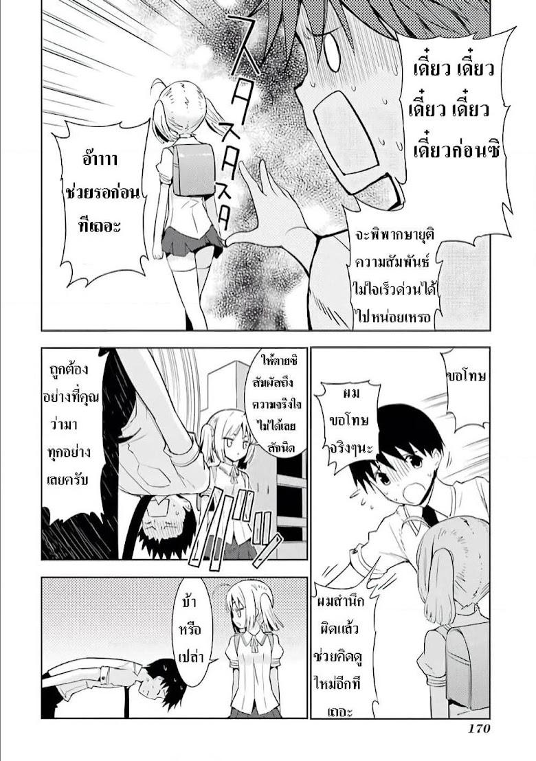 Shinigami-sama to 4-nin no Kanojo - หน้า 24