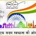 স্বচ্ছ ভারত মিশন : ঊনকোটি ও উত্তর ত্রিপুরা জেলায় শৌচালয় নির্মাণ