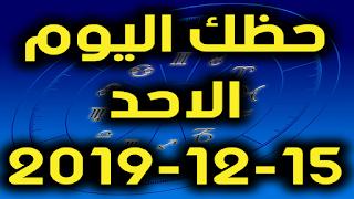 حظك اليوم الاحد 15-12-2019 -Daily Horoscope