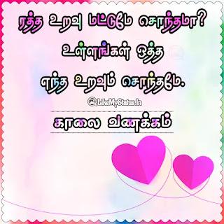 Uravu good morning Kavithai