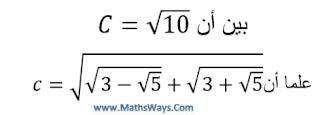 تمارين التباري والتي تطرح في الغالب في الالمبياد الدولية في مادة الرياضيات
