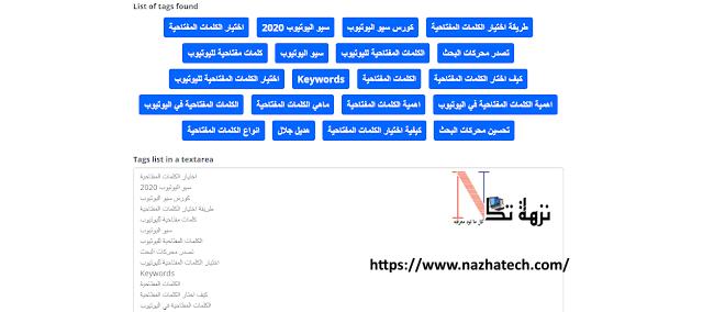 الكلمات المفتاحية في اليوتيوب, الكلمات المفتاحية في اليوتيوب 2020, الكلمات المفتاحية للقناة, الكلمات المفتاحية للفيديو, الكلمات المفتاحية google adwords, كيفية اضافة الكلمات المفتاحية لليوتيوب 2020, اضافة الكلمات المفتاحية للفيديو 2020, افضل مواقع الكلمات المفتاحية, تصدر نتائج البحث في اليوتيوب, تصدر نتائج البحث, سيو اليوتيوب, الكلمات المفتاحية, الكلمات المفتاحية لليوتيوب, تحسين تنائج البحث في اليوتيوب, فيديوهاتك في نتائج البحث الأولى, اليوتيوب, نتائج البحث, تصدر محركات البحث, نتائج البحث الأولى, تصدر نتائج البحث في اليوتيوب,تصدر نتائج البحث,سيو اليوتيوب,الكلمات المفتاحية,الكلمات المفتاحية لليوتيوب,تحسين تنائج البحث في اليوتيوب,فيديوهاتك في نتائج البحث الأولى,يوتيوب,نتائج البحث,تصدر محركات البحث,نتائج البحث الأولى,اليوتيوب, tags,الكلمات المفتاحية,سيو اليوتيوب,تصدر نتائج البحث,تصدر محركات البحث,اختيار الكلمات المفتاحية,are tags important in youtube