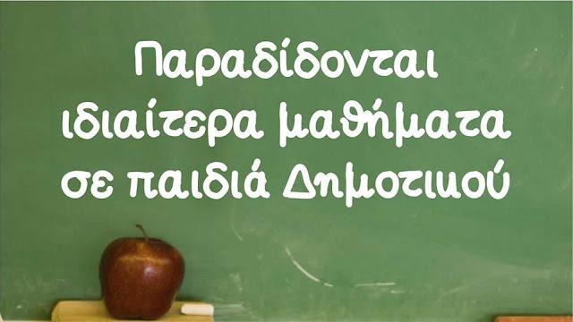 Ναύπλιο και Άργος: Εκπαιδευτικός παραδίδει ιδιαίτερα μαθήματα σε παιδιά δημοτικού