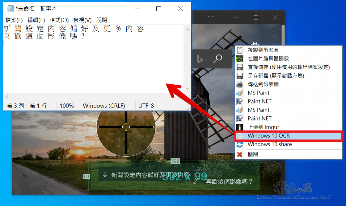 Greenshot 免費螢幕截圖軟體
