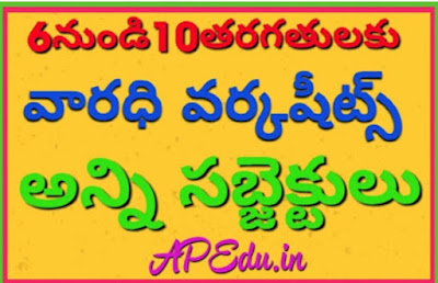 VARADHI WORK SHEETS SUBJECT WISE ALL CLASSES BOTH MEDIUMS.