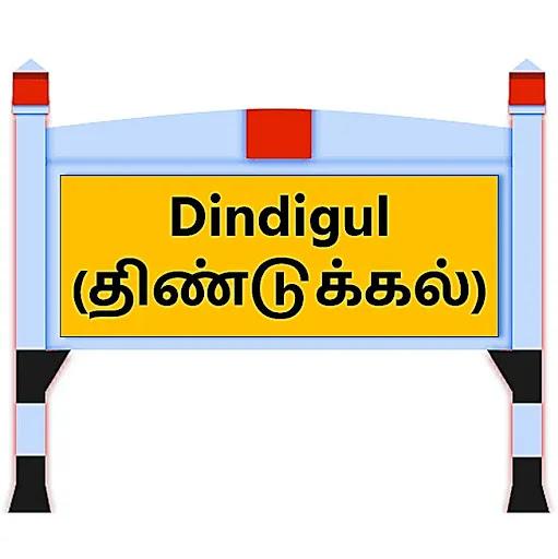 Dindigul News in Tamil