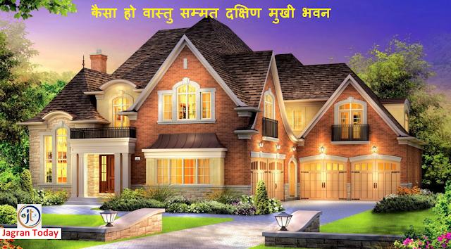 Kaisa Ho Vaastu Sammat Dakshin Mukhi Bhavan