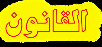 أجمل حكم و أقوال عن القانون❤️عبارات رووووعـــــــــة