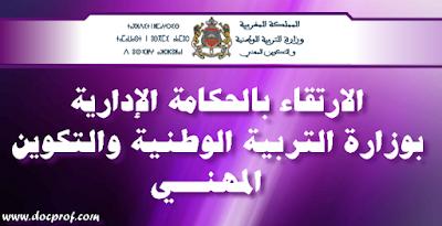  المذكرة رقم 064-2016 بتاريخ 14 يونيو 2016 حول الارتقاء بالحكامة الإدارية بوزارة التربية الوطنية والتكوين المهني