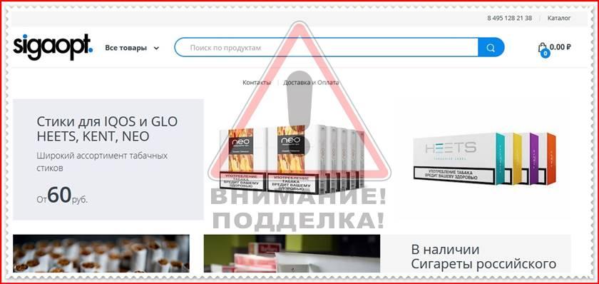 Мошеннический сайт sigaopt.net – Отзывы о магазине, развод! Фальшивый магазин