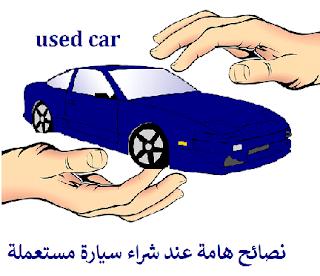 نصائح هامة عند شراء سيارة مستعملة