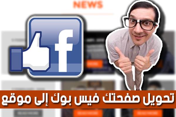 كيف تقوم بتحويل صفحتك على الفيس بوك إلى موقع إلكتروني متكامل بسهولة تامة | جرب بنفسك !