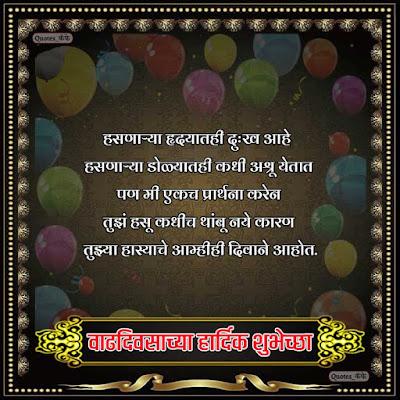 birthday letter for husband in Marathi