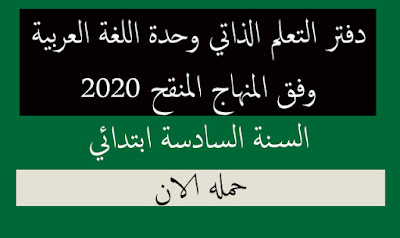 هام لتلاميد السنة السادسة ابتدائي| دفتر التعلم الذاتي وحدة اللغة العربية وفق المنهاج المنقح 2020