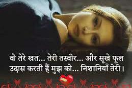 shayari copy