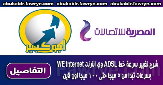 شرح تغيير سرعة خط ADSL وي انترنت WE Internet بسرعات تبدا من 5 ميجا حتى 100 ميجا اون لاين