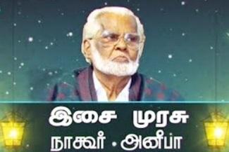 The Life History of Nagoor Hanifa | News 7 Tamil