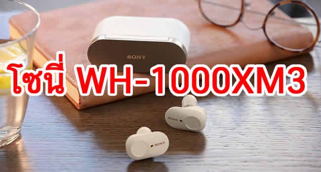 โซนี่ WH-1000XM3 หูฟัง Bluetooth หูฟังตัดเสียงรบกวนได้อย่างยอดเยี่ยม