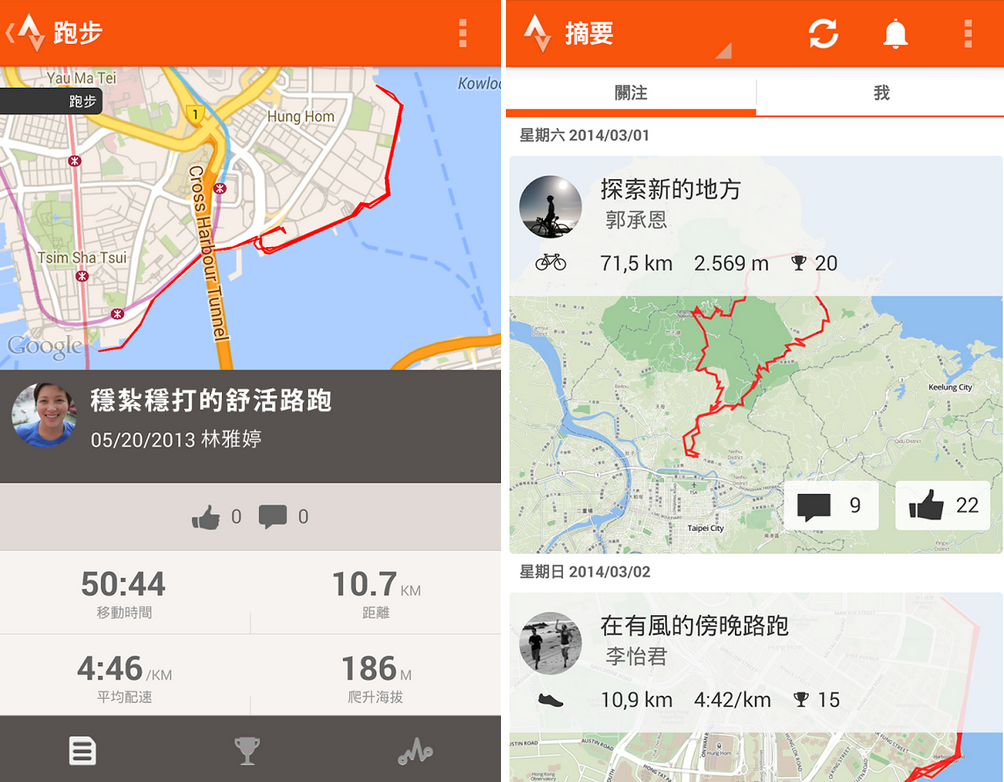 記錄跑步路線、騎車路徑 APP: Strava GPS APK