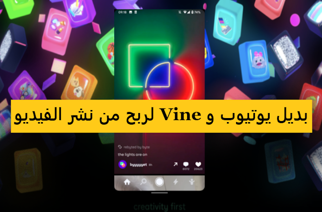YouTube and Vine alternative to making money
