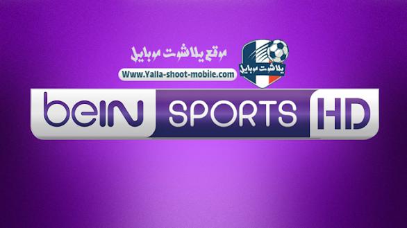 مشاهدة قناة بي ان سبورت HD بث مباشر بدون تقطيع beIN Sports HD
