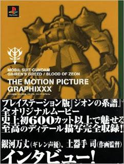 [Manga] THE MOTION PICTURE GRAPHIXXX―機動戦士ガンダム ギレンの野望/ジオンの系譜メモリアル・フォトデータアルバム, manga, download, free