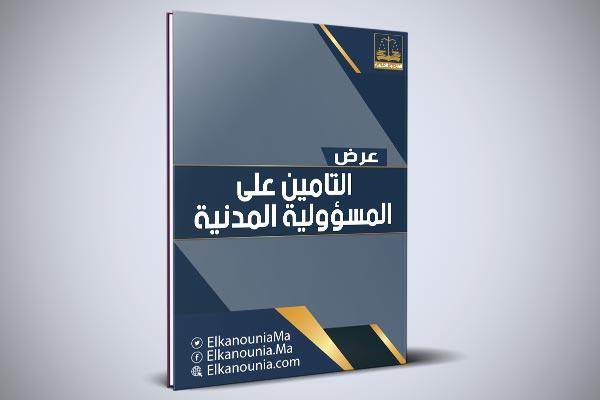 عرض بعنوان: التامين على المسؤولية المدنية ضد حوادث الشغل والأمراض المهنية في المغرب PDF