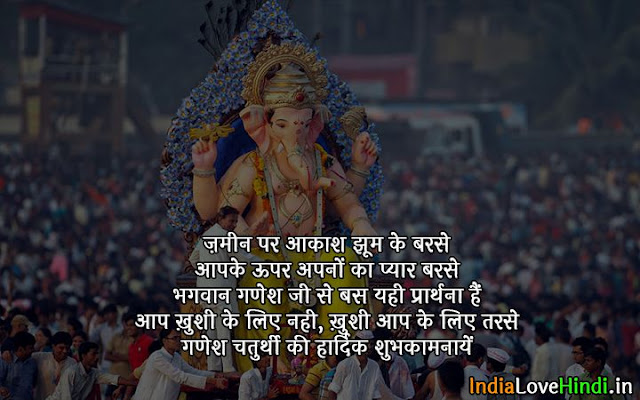 happy ganesh chaturthi messages
