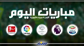 المباريات الاوروبية والعربية القنوات والمواعيد 11/01/2020