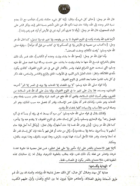 محاضرات العقيدة الإسلامية (المحاضرة 3)