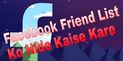 Facebook-Friend-List-Ko-Hide-Kaise-Karte-Hai