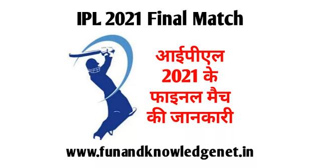 IPL 2021 ka Final Match Kab Hai - आईपीएल 2021 का फाइनल मैच कब है