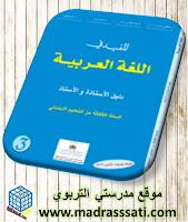 دليل المفيد في اللغة العربية - المستوى الثالث