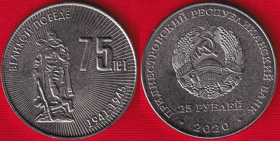 Transnistria 25 rubles 2020 - 75 years of the Great Victory