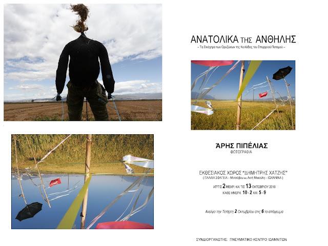 Αποτέλεσμα εικόνας για Άρης Πιπέλιας:Έκθεση φωτογραφίας 2-13 Οκτωβρίου στα Ιωάννινα