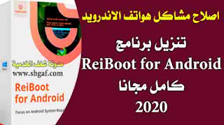 تنزيل برنامج اصلاح مشاكل هواتف اندرويد كامل مع كراك التفعيل Tenorshare ReiBoot for Android