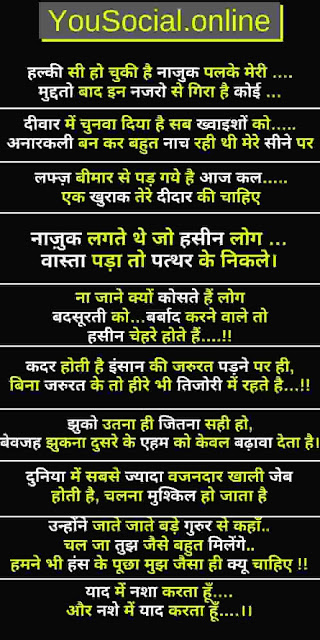 Awesome Status In Hindi शानदार स्टेटस