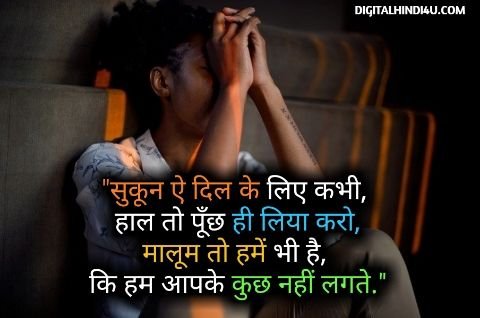 shayari on one side love in hindi