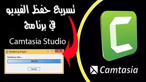 كيفية تسريع حفظ الفيديو في برنامج كامتازيا ستوديو بجودة عالية