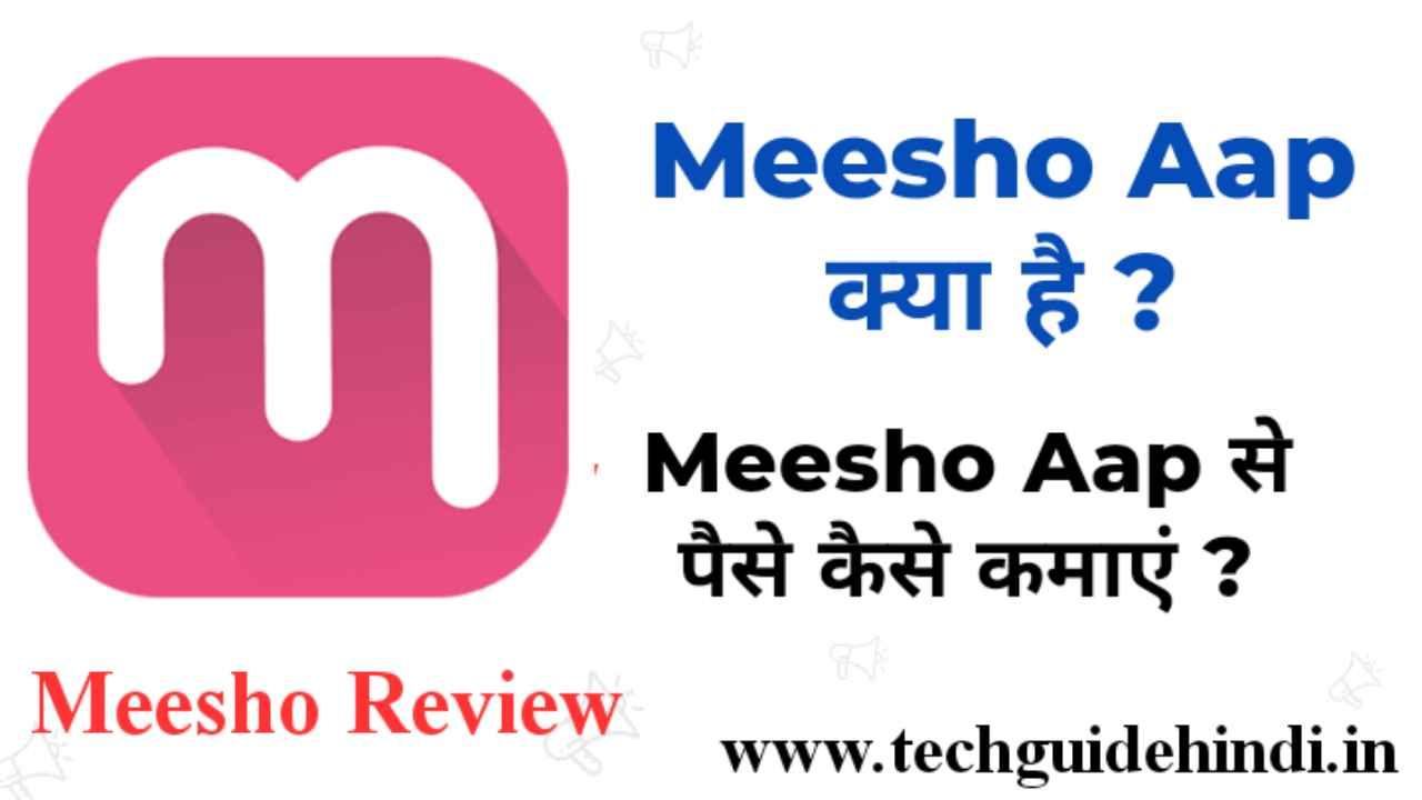 Meesho aap kya hai , meesho review