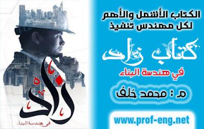 كتاب زاد في هندسة البناء للمهندس محمد خلف | تنفيذ المنشآت الخرسانية