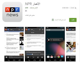 القراءه او الاستماع أو إنشاء قائمة تشغيل لقصص NPR المفضلة لديك ومشاركتها مع الأصدقاء. - اسمع البث المباشر من مئات محطات NPR : البحث حسب الموقع (GPS) أو الرمز البريدي / رسائل المكالمة - استمع إلى برامج مثل Morning Edition و All Things