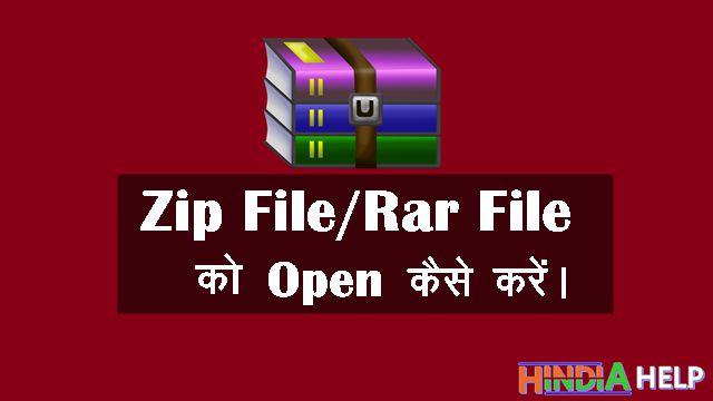 Zip File या rar File को Open कैसे करे Computer पर